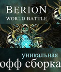 La2 «Berion-World»