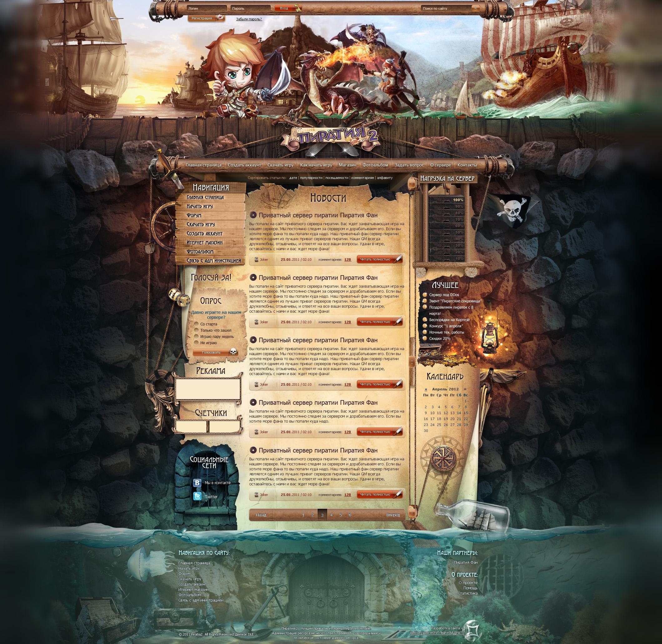 Дизайн онлайн игра